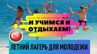 НОВЫЕ ВОЗМОЖНОСТИ Летний лагерь для молодёжи в Турецком отеле НЕ УПУСТИ ВОЗМОЖНОСТЬ