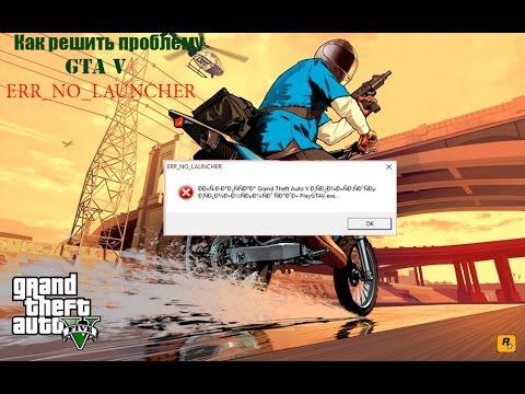 Кряк для Social Club для GTA 5 - картинка 4