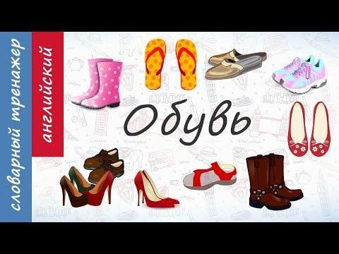 Как по английскому ботинки