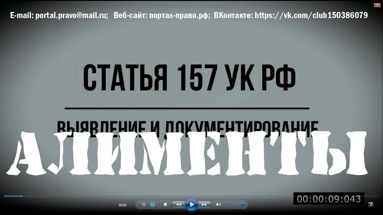алименты статья 157