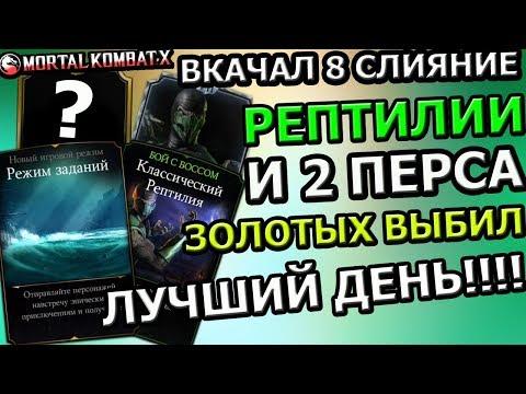 ВКАЧАЛ АЛМАЗНОГО РЕПТИЛИЮ И ВЫБИЛ 2 ЗОЛОТЫХ ПЕРСА ИЗ ЗАДАНИЙ| Mortal Kombat X mobile(ios) thumbnail