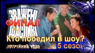 Взвешенные и счастливые 5 сезон Финал. Кто победил в шоу 24.12.2015? Кто выиграл домашнее похудение?