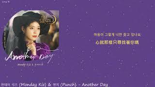 [韓繁中字]  먼데이 키즈 (Monday Kiz) & 펀치 (Punch) - Another Day (Lyrics歌詞/가사)