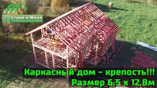 Каркасный дом - КРЕПОСТЬ. Строительство в Московской области.