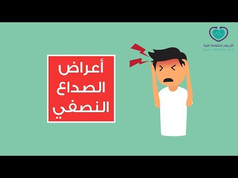 أعراض الصداع النصفي المزعجة