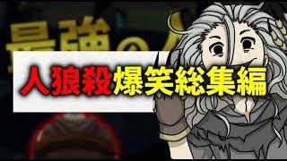 【人狼殺 神回】ボクシング爆笑面白シーンまとめ!part3