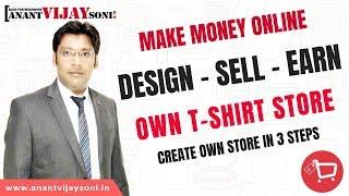 كيفية إنشاء T-shirt متجر بيع على الانترنت ؟ - كسب المال على الانترنت في الهند