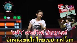 'หมิว' พรปวีณ์ ช่อชูวงศ์ : อีกหนึ่งขนไก่ไทยเขย่าเวทีโลก