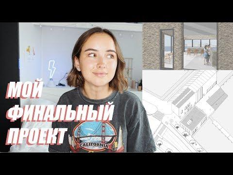 МОЙ ФИНАЛЬНЫЙ ПРОЕКТ | архитектурный факультет в Лондоне