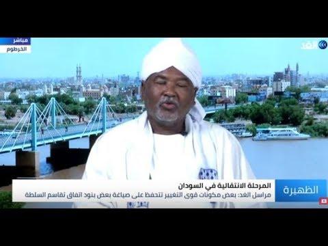 قناة الغد:هذه النقاط تهدد اتفاق الخرطوم.. قيادي بالتغيير يكشف الخلاف