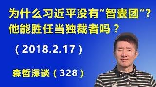 """为什么习近平没有""""智囊团""""?他能胜任当独裁者吗?(2018.2.17)"""