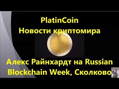 PlatinCoin. Платинкоин. Новости криптомира. Алекс Райнхардт на Russian Blockchain Week, Сколково