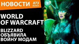 World of Warcraft. Blizzard объявила войну модам. Новости