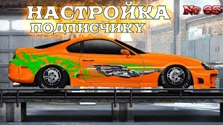 Drag Racing: Вуличні гонки | НАСТРОЙКА №65 | SUPRA 1100+ ЛЗ/Т