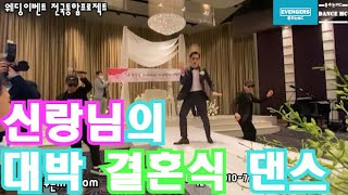 신랑님의 깜짝 이벤트댄스 블락비의 her  결혼식댄스 이벤트!!