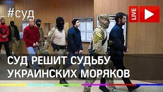 Фото Украинские моряки в Лефортовском суде. Прямая трансляция