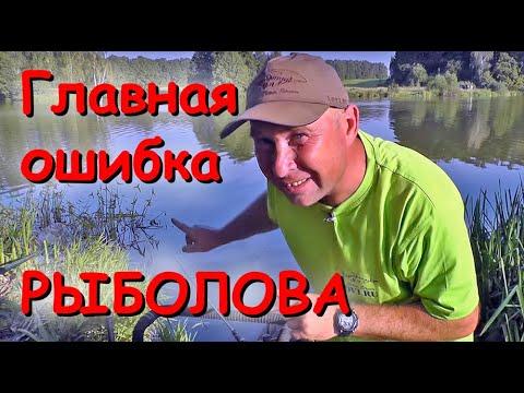 Главная ошибка рыболова. Рыбалка на фидер не в том месте