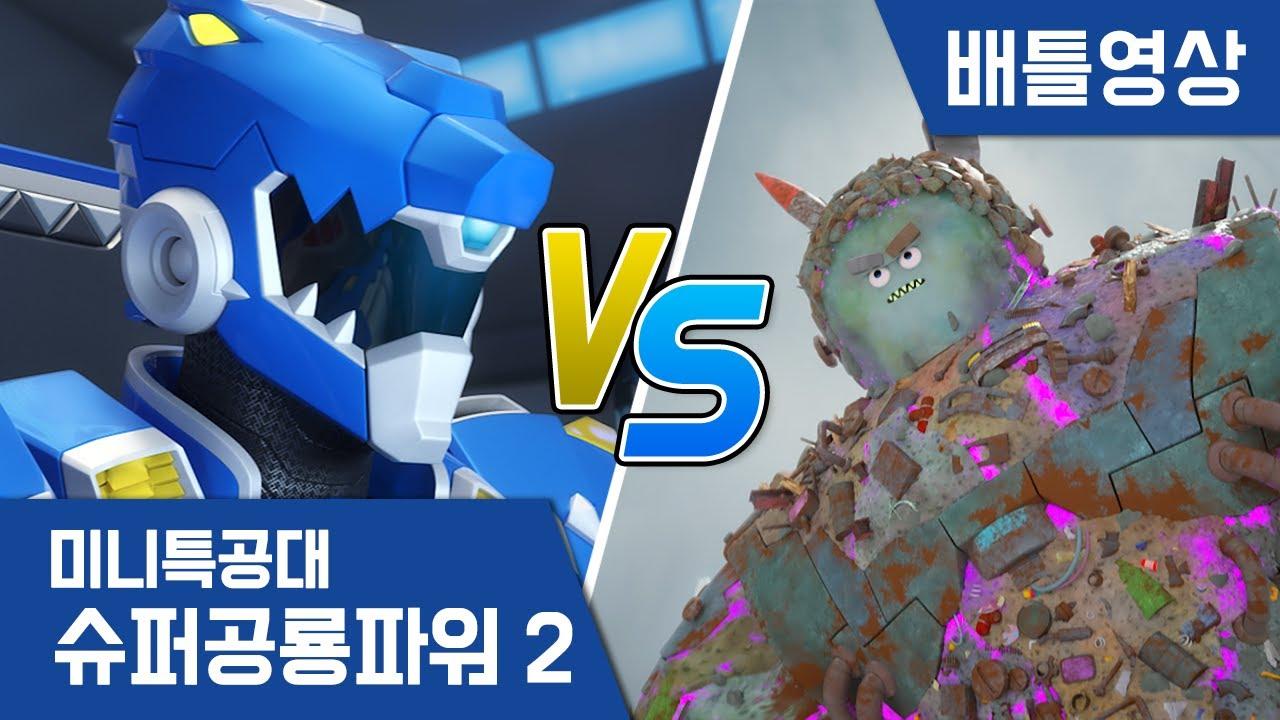 [미니특공대:슈퍼공룡파워2] 배틀영상 - 전기맨 볼트 VS 폴루스대왕