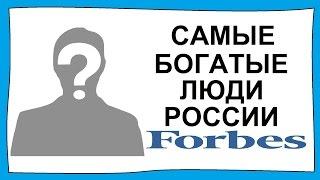 ТОП 10 самые богатые люди России из списка Форбс на 2016 год. Богатейшие миллиардеры Forbes