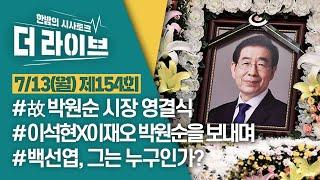 [더라이브] 154회 7/13月 실시간 채팅 (이석현/이재오/심용환/강병수)