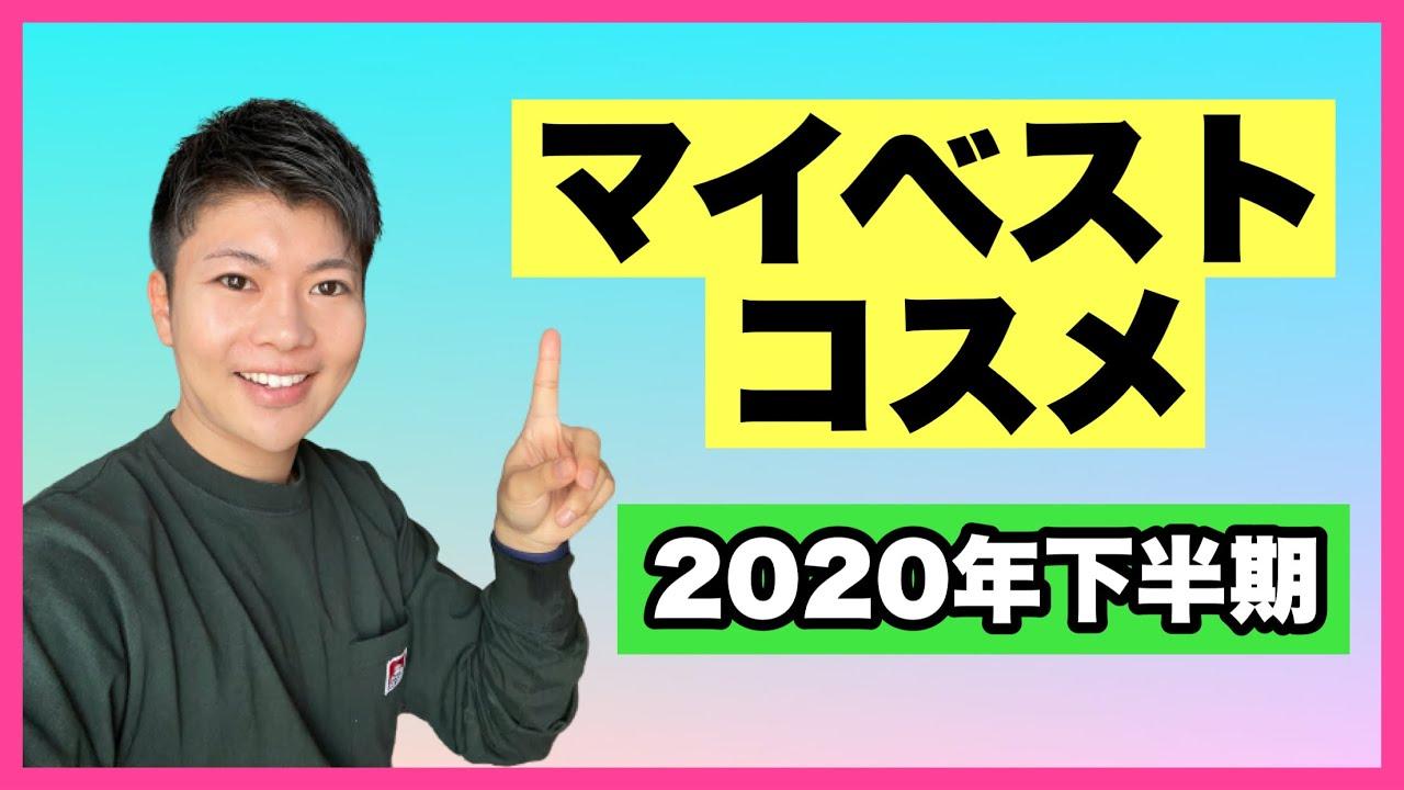 【2020ベスコス】2020年下半期マイベストコスメ〜コスパ・成分重視〜