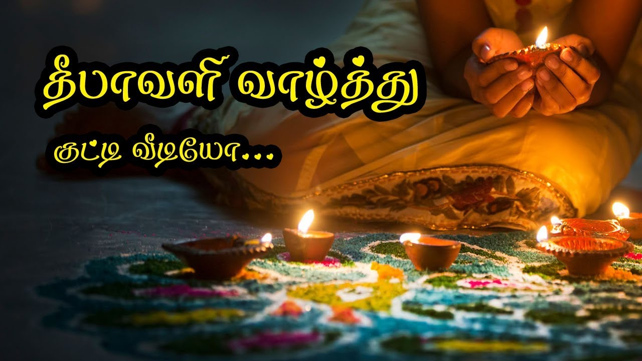 Download Deepavali Wishes in tamil whatsapp video