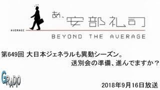 第649回 あ、安部礼司 ~BEYOND THE AVERAGE~ 2018年9月16日