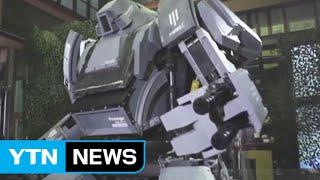 미국 vs. 일본 로봇 대결, 누가 이길까? / YTN