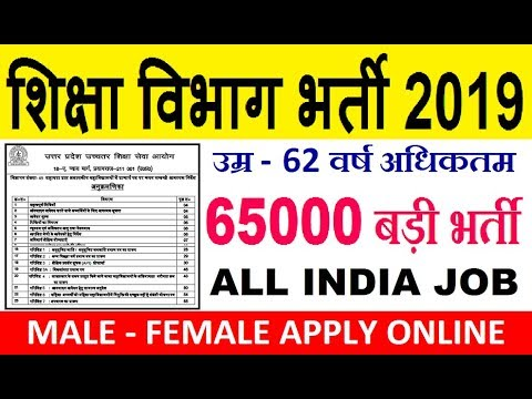 Shiksha Vibhag Bharti 2019 // Education Department Recruitment 2019 / Govt  JObs Apply Now