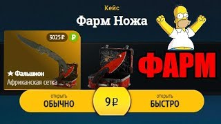 ЧТО ЕСЛИ 500 РАЗ ОТКРЫТЬ КЕЙС ФАРМ НОЖА ЗА 9 РУБЛЕЙ! ВЫПАЛ НОЖ НА САЙТЕ EasyDrop.ru