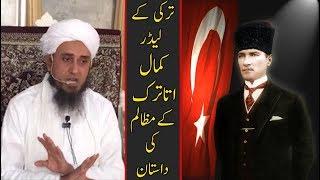 Mufti Tariq Masood   Mustafa Kemal Atatürk ky Zulm    مفتی طارق مسعود   مصطفی کمال اتاترک کے مظالم