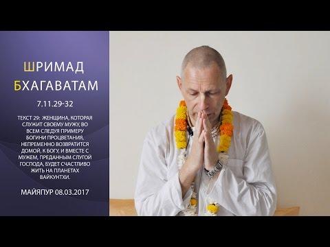 Шримад Бхагаватам 7.11.29-32 - Враджендра Кумар прабху