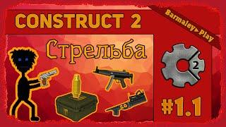 Construct 2 Стрельба ▌Shooting