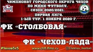 ФК Столбовая ФК Чехов Лада 01 11 2020