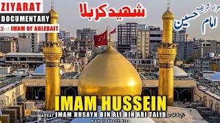 ZIYARAT E KARBALA: Imam Hussein Bin Ali | Safar E Muqaddas | Imam Hussain Bin Ali