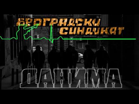 Београдски синдикат - Данима (Beogradski sindikat - Danima)