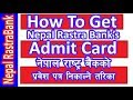 How To Get Admit Card of Nepal Rastra Bank