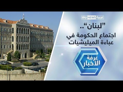 لبنان.. اجتماع الحكومة في عباءة الميليشيات  - نشر قبل 7 ساعة