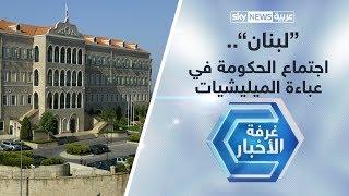 لبنان.. اجتماع الحكومة في عباءة الميليشيات
