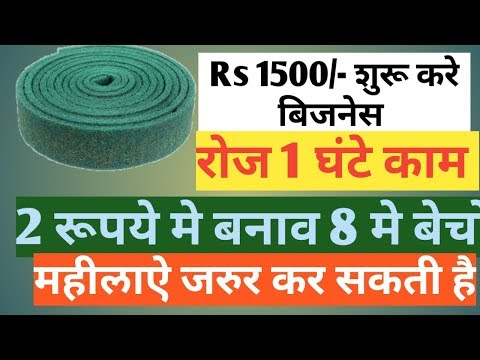 Start Business Only Rs 1500 , One Hour Work Every Day Earn Money 700 Rupees
