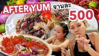 AFTER YUM ยำจานละ 500 ราคาจุกๆ ลองกินตามคำขอ