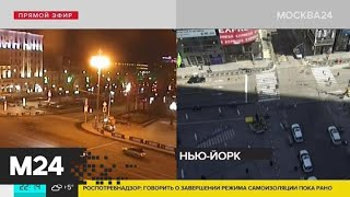 Улицы Нью-Йорка опустели из-за пандемии COVID-19 - Москва 24