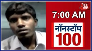 Muslim Youth Thrashed For Not Knowing PM Modi's Name | Nonstop 100