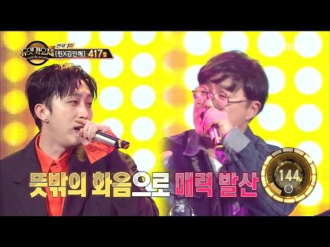 [Duet song festival] 듀엣가요제- Sleepy & Kim Dongyeong, 'My Only Friend' 20170303