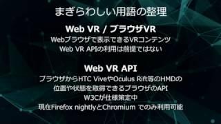 """2017/01/28に開催された """"VR Tech Tokyo #5"""" の録画映像です。 https://..."""
