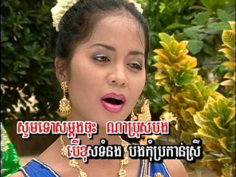 កម្រងចំរៀងឆ្លើយឆ្លង Bong Khom Skat rok / បងខំស្កាត់រក Khmer Karaoke