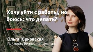 Фриланс - Удаленная работа: Как уйти с работы? Фриланс или работа в офисе   Ольга Юрковская