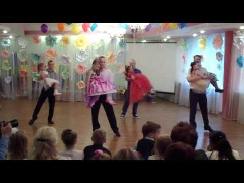 Танец пап и дочек! Выпускной в детском саду №319 г. Красноярск