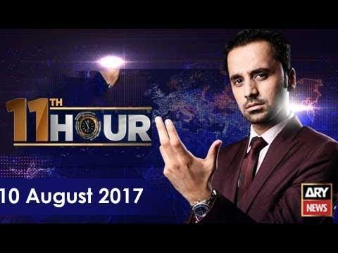 11th Hour 10th August 2017-Ary News - Nawaz Sharif's GT Road Rally Failed - Aitzaz Ahsan