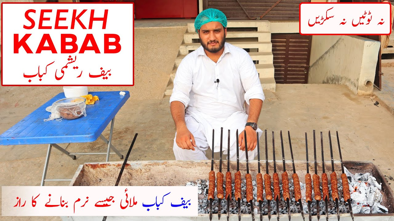SEEKH KABAB || Original Beef Reshmi Kabab (Melt in mouth)